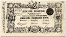 carta moneta falsa da 250 gioie