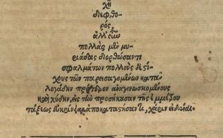 Un particolare del carattere greco inciso da Griffo per Manuzio